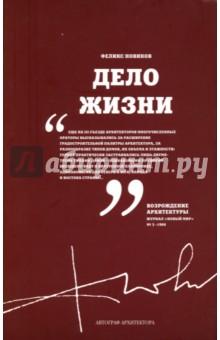 Дело жизни. Том 1Архитектура. Скульптура<br>Эта книга известного советского архитектора Феликса Новикова является частью двухтомника его избранных текстов. В этом - первом - томе представлены статьи на архитектурные темы из разных советских, российских и зарубежных журналов, опубликованные в период с 1966 по 2010 годы. <br>Книги рекомендуются широкому кругу читателей.<br>