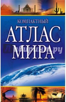 Компактный атлас мираАтласы и карты мира<br>Атлас объёмом в 80 страниц снабжает читателя информацией о современном политическом устройстве мира, всех его континентов, а также отдельных регионов. Атлас, принадлежа к категории политико-административных атласов мира начального уровня, выгодно отличается от других малоформатных картографических произведений наличием в его составе физико-географического раздела. Несомненным достоинством атласа является включение крупномасштабных карт-врезок небольших по площади государств. Тем самым значительно повышается широта информации об отдельно взятых странах, устанавливается некое равенство участников современного мироустройства. Атлас предназначен для широкого круга читателей.<br>