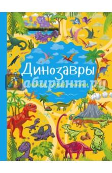 ДинозаврыЖивотный и растительный мир<br>Вы держите в руках не просто книгу под названием Динозавры. Это большая игра. Ведь именно в игре ребёнок знакомится с окружающим миром, развивает воображение, тренирует память, учиться размышлять и творчески подходить к решению разных задач. Каждый разворот издания полон красочных иллюстраций, логически объединённых одним сюжетом из жизни динозавров - удивительных животных, когда-то живших на нашей планете. Играя, ребёнок с лёгкостью запомнит непростые названия этих древних ящеров, узнает, чем они отличаются друг от друга, назовёт действия, которые они совершают, научится рассуждать и отвечать на вопросы. А если ему пока трудно найти что-то на странице - мама всегда поможет.<br>Подарите своему малышу весёлые минуты увлекательной игры!<br>Для дошкольного возраста.<br>
