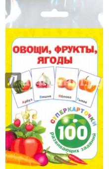 Овощи, фрукты, ягодыЗнакомство с миром вокруг нас<br>Развивающие карточки Овощи, фрукты, ягоды помогут и детям, и родителям интересно и с пользой провести свободное время - малыш с удовольствием рассмотрит яркие иллюстрации, попробует обводить картинки по точкам и ответит на вопросы о растениях, а поиск правильного ответа превратится в увлекательную викторину. Ребёнок быстро запомнит названия овощей, фруктов и ягод, научится логически мыслить, обобщать, находить связь между предметами. Набор развивающих карточек - отличный подарок дошкольнику для знакомства с миром природы.<br>Комплект из 32 карточек.<br>Для дошкольного возраста.<br>