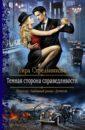 Романтическая фантастика