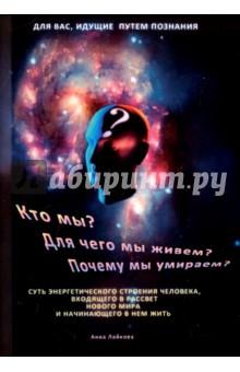 Кто мы? Для чего мы живем? Почему мы умираем? Суть энергетического строения человекаЭзотерические знания<br>Наступила Новая Эпоха! Новые Вибрации Света идут на Землю!<br>Данная книга и несет эти Новые Вибрации, которые утверждают на Земле Знания и Свет, служащие Условием Перехода человека в Новый и Светлый Мир, к которому каждый из нас стремится.<br>Книга проявляет в Мир Новые (забытые нами) Знания, которые Дают человеку Возможность вновь стать таким, каким он Был Создан Изначально - Световым Существом Мироздания.<br>Также эта книга может считаться первым методическим пособием для тех, у кого есть посвящение в Рэйки РИСЭ - Рэйки Радость Истока Света Элохим - СоАвтором которого вместе с Элохим является автор этой книги, получившая все Знания и основные Понимания именно с Планов Элохим.<br>Даже если человек будет просто читать текст данной книги, в его сознании, в энергетическом строении и в пространстве его жизнедеятельности начнут происходить изменения, ведь книга несет мощный заряд Света - очищающий, выстраивающий и исцеляющий энергетическое строение человека, сознание и разум.<br>