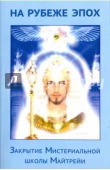На рубеже эпох. Закрытие Мистериальной школы МайтрейиЭзотерические знания<br>Небесная Иерархия во вес времена посылала пророков, аватаров, вестников, которые приносили детям Земли истинные знания. Мы живем в новой эпохе - эпохе Водолея, в которой будет много перемен на физическом и духовном планах. Планетарным Логосом Земли или нашим Отцом Небесным стал Иерарх Вознесения, Господь Серапис Бей. О нем и его посланиях вы узнаете, прочитав эту книгу.<br>Составитель: Комлев В.<br>