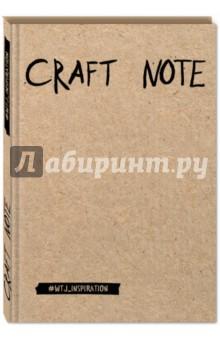 Craft Note. Экоблокнот для творчества с крафтовыми страницами, А5Блокноты тематические<br>Самый экологичный блокнот в мире! Он создан из переработанного материала и идеально подойдет для ведения записей или зарисовок. Подарите себе этот удивительный блокнот. Удивляйте и экспериментируйте!<br>