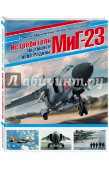 Истребитель МиГ-23. На защите неба РодиныВоенная техника<br>Микояновский истребитель МиГ-23 на добрую четверть века стал наиболее узнаваемой машиной советской фронтовой авиации и настоящей визитной карточкой своего поколения. Самолет являлся воплощением наиболее современных решений, от новейших конструктивных материалов и технологий до специально созданного оборудования и вооружения. <br>Помимо высоких характеристик, МиГ-23 сочетал в себе универсальность многоцелевой машины, будучи способным выполнять задачи перехватчика и ударного самолета для работы по наземным целям. Заслуженный самолет стоял на защите неба Родины, проявил себя во многих военных конфликтах, был любим в войсках и приобрел славу удачной и надежной машины. Широко экспортировался и нес службу в двух десятках стран по всему миру. <br>Истребитель не был обделен вниманием прессы и телевидения, являясь непременным героем новостных сюжетов о буднях советской авиации. Однако его путь к успеху был весьма непростым, и введение самолета в строй сопровождалось массой трудностей, подчас казавшихся непреодолимыми и грозивших полной кончиной всему проекту. <br>В книге рассказывается об истории создания и совершенствования истребителя, полной событий и столкновений мнений, борьбы идей и участия первых лиц государства, по своему содержанию не уступавшей сюжетам авантюрных романов.<br>