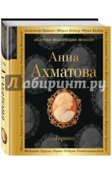 Сероглазый Король. ЛирикаКлассическая отечественная поэзия<br>Поэзия Анны Ахматовой светла, мудра и прекрасна. Такой она и предстает перед читателем этого сборника, в который вошли лучшие лирические стихотворения великой поэтессы.<br>