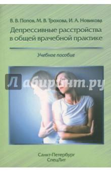 Депрессивные расстройства в общей врачебной практикеПсихиатрия. Психотерапия<br>В учебном пособии изложено современное представление о депрессивных расстройствах, их месте в общесоматической практике и о тяжелых социально-экономических последствиях данного заболевания. Подробно описаны распространенность, этиопатогенез, клинические проявления, варианты течения, степень тяжести депрессивных расстройств, их основные диагностические критерии согласно МКБ-10. Отражены особенности течения болезни при соматической патологии. Описаны современные методы лечения разных вариантов депрессии, дана характеристика основных психофармакологических средств и методик психотерапии, используемых при депрессивных расстройствах. Рассмотрены подходы к профилактике депрессии.<br>Пособие предназначено для слушателей дополнительного профессионального образования по специальности Общая врачебная практика (семейная медицина), а также для терапевтов поликлиник и стационаров.<br>