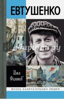 Евтушенко. Love StoryДеятели культуры и искусства<br>Поэт Евгений Евтушенко (1932-2017), завоевавший мировую известность более полувека назад, равнодушием не был обижен до конца дней - одних восхищал, других изумлял, третьих раздражал: Я разный - я натруженный и праздный. Я целее- и нецелесообразный… Многие его строки вошли в поговорки (Поэт в России - больше, чем поэт, Пришли иные времена. Взошли иные имена, Как ни крутите, ни вертите, но существует Нефертити… и т. д. и т. д.), многие песни на его слова считаются народными (Уронит ли ветер в ладони сережку ольховую…, Бежит река, в тумане тает…), по многим произведениям поставлены спектакли, фильмы, да и сам он не чужд был кинематографу как сценарист, актер и режиссер. Илья Фаликов, известный поэт, прозаик, эссеист, представляет на суд читателей рискованный и увлекательнейший труд, в котором пытается разгадать феномен под названием Евтушенко. Книга эта - не панегирик, не памфлет, не сухо изложенная биография. Это - эпический взгляд на мятежный ХХ век, отраженный, может быть, наиболее полно, выразительно и спорно как в творчестве, так и в самой жизни Евг. Евтушенко. Словом, перед вами поэт как он есть - с его небывалой славой и одиночеством, всех верностей верней, со всеми дружбами и разрывами, любовями и изменами, а главное - с бессмертными стихами.<br>