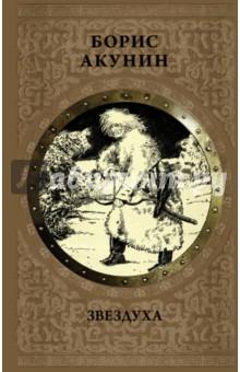 ЗвездухаИсторический роман<br>Повесть Б. Акунина Звездуха является художественным сопровождением второго тома Истории Российского государства, посвященного ордынской эпохе и относится ко времени монгольского завоевания.<br>