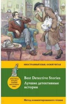 Best Detective StoriesХудожественная литература на англ. языке<br>В этом сборнике - семь историй о загадочных преступлениях. Их с блеском раскрывают проницательные сыщики, среди которых есть любители и профессионалы, мужчины и женщины, популярные герои и менее известные персонажи. Следствие ведут знаменитые Шерлок Холмс и отец Браун, а также Мартин Хьюитт, Лавдэй Брук, Вайолет Стрейндж и Макс Каррадос. Теперь уследить за ходом расследования и не упустить ни одной улики можно легко, читая рассказы в оригинале и без словаря! После каждого английского абзаца вы найдете краткий словарик с необходимыми словами и комментарии к переводу сложных грамматических конструкций. К сложным словам, встречающимся в тексте, даны транскрипции. Лингвострановедческие реалии снабжены комментариями на русском языке.<br>Этот метод позволяет обходиться при чтении без словаря, эффективно расширять свой словарный запас, лучше чувствовать и понимать иностранный язык. <br>Учебное пособие предназначено для широкого круга лиц, изучающих иностранный язык.<br>