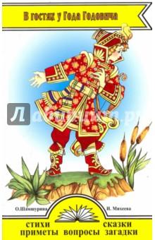В гостях у Года Годовича. Книга о временах годаЗнакомство с миром вокруг нас<br>Эта книга - приглашение в гости к Году Годовичу, который вместе с авторами Ольгой Шамшуриной и Ириной Михеевой проведет вас, дорогие читатели, по тропинками всех четырех сезонов года. По дороге он расскажет вам сказки о жизненных приключениях его друзей: трав, деревьев и капелек воды, покажет в стихах красоты каждого сезона, поздравит с праздниками. Он расскажет о народных приметах, вспомнит народные поговорки и пословицы, задаст загадки.<br>Книга, которую вы держите в руках, состоит из четырех разделов-сезонов, где имеются стихи к праздникам, есть сказки, народные приметы, пословицы и поговорки и даже загадки, а также вопросы для дошкольников, младших школьников и сложные вопросы для детей-эрудитов.<br>Издание предназначено для прочтения взрослыми детям.<br>