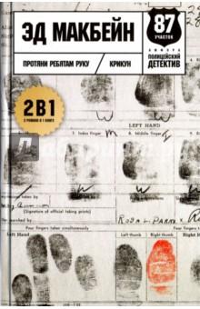 Протяни ребятам руку: романыКриминальный зарубежный детектив<br>В это издание вошли романы Протяни ребятам руку и Крикун, продолжающие серию историй о сыщиках из легендарного 87-го участка.<br>