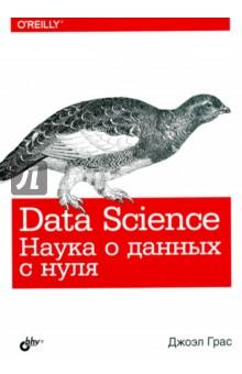 Data Science. Наука о данных с нуляИнформатика<br>Книга позволяет освоить науку о данных, начав с чистого листа. Она написана так, что способствуют погружению в Data Science аналитика, фактически не обладающего глубокими знаниями в этой прикладной дисциплине. <br>При этом вы убедитесь, что описанные в книге программные библиотеки, платформы, модули и пакеты инструментов, предназначенные для работы в области науки о данных, великолепно справляются с задачами анализа данных. <br>А если у вас есть способности к математике и навыки программирования, то Джоэл Грас поможет вам почувствовать себя комфортно с математическим и статистическим аппаратом, лежащим в основе науки о данных, а также с приемами алгоритмизации, которые потребуются для работы в этой области. <br>В сегодняшнем хаотическом потоке данных скрыты ответы на многие волнующие человека вопросы. Книга познакомит с методологией, которая позволит правильно сформулировать эти вопросы и найти на них ответы. <br>Вместе с Джоэлом Грас и его книгой: <br>- Пройдите интенсивный курс языка Python <br>- Изучите элементы линейной алгебры, математической статистики, теории вероятностей и их применение в науке о данных <br>- Займитесь сбором, очисткой, нормализацией и управлением данными <br>- Окунитесь в основы машинного обучения <br>- Познакомьтесь с различными математическими моделями и их реализацией по методу k-ближайших соседей, наивной байесовской классификации, линейной и логистической регрессии, а также моделями на основе деревьев принятия решений, нейронных сетей и кластеризации <br>- Освойте работу с рекомендательными системами, приемы обработки естественного языка, методы анализа социальных сетей, технологии MapReduce и баз данных <br>Джоэл проведет для вас экскурсию по науке о данных. В результате вы перейдете от простого любопытства к глубокому пониманию насущных алгоритмов, которые должен знать любой аналитик данных.<br>Роит Шивапрасад, Специалист компании Amazon в области Data Science с 2014 г. <br>Об авторе<