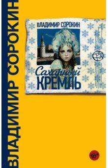 Сахарный КремльСовременная отечественная проза<br>Сахарный, белый Кремль - сердце России 2020-х, пережившей Красную, Серую и Белую смуты, закрывшейся от внешнего мира и погруженной в сон. Этим сердцем понемножку владеют все, ведь и у скотницы, и у зэка, и у лилипута есть хотя бы осколок его рафинадной копии, но на самом деле оно никому не принадлежит. Пятнадцать новелл из сборника Сахарный Кремль, написанных как будто совсем по-разному и о разном, складываются в картину призрачной, обреченной реальности, размокающей, как сахарная башенка в чае. Впервые сборник рассказов Сахарный Кремль вышел в 2008 году. Вместе с повестью День опричника был номинирован на премию Большая книга; в 2009 году получил приз зрительских симпатий премии НОС.<br>