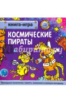 Космические пиратыДругое<br>Книга-игра помогает тренировать мышление, память, внимание и мелкую моторику.<br>