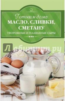 Готовим дома масло, сливки, сметану, творожные и плавленые сырыБлюда из сыра и молочных продуктов<br>Любая хозяйка знает, что продукты, приготовленные в домашних условиях, вкуснее и полезнее купленных в магазине. Натуральное сливочное масло, рассыпчатый творог, густая сметана, полезный кефир и йогурт и изумительный домашний сыр - все это можно приготовить самостоятельно.<br>- Домашнее масло с травами<br>- Топленое масло<br>- Рикотта<br>- Маскарпоне<br>- Альметте<br>- Сметана крем-брюле<br>- Сливочный плавленый сыр<br>Подробное описание технологии приготовления молочных продуктов, рекомендации, как с помощью трав, специй и фруктов разнообразить их вкус, и оригинальные рецепты, которые позволят дополнить ежедневный рацион полезными и вкусными продуктами без ароматизаторов, консервантов и красителей.<br>Составитель: Ирина Веремей.<br>