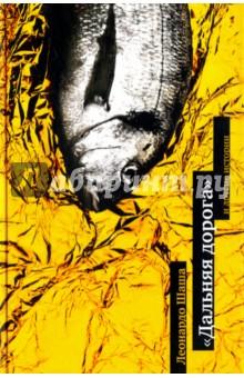 Дальняя дорога и другие историиСовременная зарубежная проза<br>Хронологически Леонардо Шаша (1921-1989) принадлежит литературе ХХ века, второй его половине, но новый век сохраняет за писателем одно из ведущих мест на литературной карте Италии. Книги Шаши по-прежнему пользуются успехом, умножая свои тиражи не только на родине, но и в других читающих странах, а вера в силу факта, лежащего в основе большей части его произведений, делает их, независимо от литературной моды, примерами выбора писателя в пользу Правды с большой буквы (Евгений Солонович).<br>