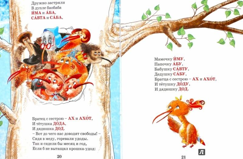 Иллюстрация 1 из 7 для Има, Аба и другие. Путешествие в иврит - Андрей Усачев   Лабиринт - книги. Источник: Лабиринт