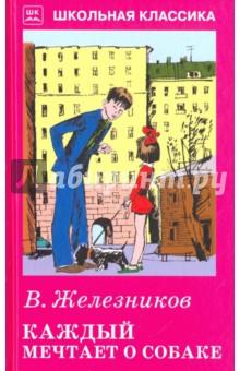 Каждый мечтает о собакеПовести и рассказы о животных<br>В книгу известного детского писателя, лауреата Государственной премии СССР Владимира Железнякова входит повесть Каждый мечтает о собаке.<br>Для среднего школьного возраста.<br>