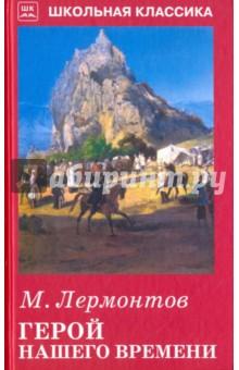 Герой нашего времениПроизведения школьной программы<br>Вашему вниманию предлагается роман М. Ю. Лермонтова Герой нашего времени.<br>Для среднего школьного возраста.<br>