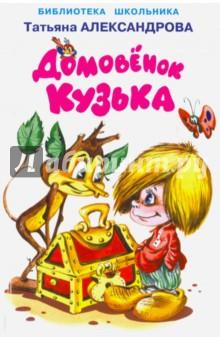 Домовёнок КузькаСказки отечественных писателей<br>Сказочная повесть Домовёнок Кузька давно стала популярной у ребят разных возрастов.<br>Истории, полные весёлых, забавных приключений, сказочных чудес и волшебных превращений, увлекают читателя, как только он раскрывает книгу. Многие ребята знают эту повесть по знаменитому мультфильму, и тем интересней им будет почитать книжку.<br>Для младшего школьного возраста.<br>