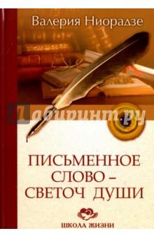 Письменное слово - светоч душиЭзотерические знания<br>На одном дыхании прочитал эту потрясающую книгу. Она пленяет поэтичностью, покоряет глубокой культурологичностью. Удивительно тонко и нестандартно подобраны тексты писателей. Очень интересен круг психологов, философов, лингвистов, чьи размышления и портреты приведены в книге . но, конечно, главное - рассказы Валерии Гивиевны о своих уроках, детях, их удивительном, а местами невероятном творчествею<br>