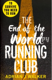 The End of the World Running ClubХудожественная литература на англ. языке<br>When the world ends and you find yourself stranded on the wrong side of the country, every second counts.<br>No one knows this more than Edgar Hill. 550 miles away from his family, he must push himself to the very limit to get back to them, or risk losing them forever...<br>His best option is to run.<br>But what if your best isn t good enough?<br>