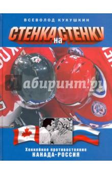 Стенка на стенку. Противостояние Канада-РоссияХоккей<br>Книга рассказывает о великом хоккейном противостоянии, определявшем на многие годы развития мирового хоккея. Его история насчитывает более пятидесяти лет, но даже возращение к прошлому доставляет удовольствие настоящим любителям спорта.<br>Разумеется, название книги Стенка на стенку - выражение более подходящее для иных столкновений, но оно передает суть спортивного состязания, когда идет игра двух команд, которые не умеют уступать без борьбы.<br>