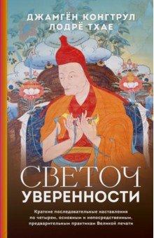 Светоч уверенностиРелигии мира<br>Книга, авторское название которой - Светоч точного смысла, содержит подробные наставления по нёндро, то есть четырем основополагающим упражнениям, с которых начинается путь практики во многих школах тибетского буддизма.<br>В этой работе также в доступной форме изложены важнейшие философские идеи, стоящие за этими четырьмя медитациями.<br><br>Об авторе:<br>Джамгён Конгтрул I Лодрё Тхае (1813-1899) - один из самых знаменитых ученых Тибета, вдохновитель эпохи тибетского ренессанса, автор более 120 томов, содержащих теоретические поучения и практические наставления различных буддийских школ.<br>