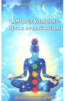 Саморегуляция - путь к вечной жизниЭзотерические знания<br>Учитесь радоваться жизни через закономудрое мышление, чистоплотность чувств, красоту ощущений, становясь Богоугоднее, постоянно приближаясь к Богоподобности. В этом помогает саморегуляция с настроями от Высшего Разума. Саморегуляция открывает возможность Божественным Силам проявиться чудотворно, рождая Благодать здоровья, питая животворящий организм Огнем Бога Совершенного.<br>