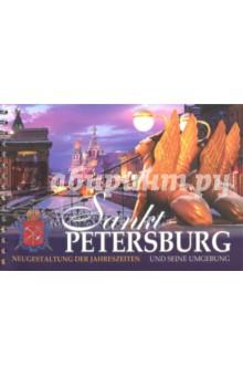 Sankt-Petersburg Und Seine Umgebung. Neugestaltung Der JahreszeitenЛитература на немецком языке<br>Санкт-Петербург. Реконструкция времен года на немецком языке.<br>