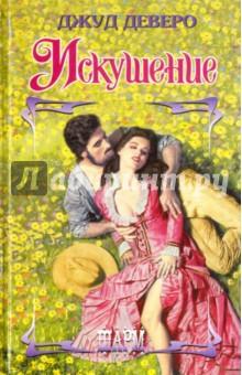 ИскушениеИсторический сентиментальный роман<br>Темперанс О Нил не намерена выходить замуж или заводить романы. Она вполне счастлива, спасая падших женщин. <br>Но однажды все меняется. Отчим предъявляет Темперанс ультиматум: либо она немедленно едет в Шотландию, чтобы устроить выгодный брак его любимого племянника Джеймса Маккэрна, либо он попросту лишит ее финансовой помощи. <br>Поначалу Темперанс приходит в ужас. Какая леди согласится стать женой Маккэрна - дикого горца, которого интересует лишь его ферма? Он нуждается не в супруге, а в экономке! <br>Но чем дальше, тем яснее становится и ей, и Джеймсу, что их встреча не случайна. Они предназначены друг другу самой судьбой...<br>