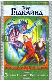 Десятое Правило Волшебника, или ПризракЗарубежное фэнтези<br>Страшно спать, когда знаешь, что территория сна - вечное поле битвы с жестоким, коварным врагом... <br>И однажды страшное действительно случилось. Кэлен Амнелл, супруга легендарного Ричарда Сайфера, лорда Рала, Искателя Истины, очнулись ото сна, не помня ничего, кроме своего имени. <br>Отныне она - опаснейшая из всех людей, та, от кого зависит - быть или не быть этому миру. И чтобы спасти ее и не допустить грядущего хаоса, мрака и безумия, Ричарду предстоит среди бесчисленных опасностей познать самые темные тайны Десятого Правила Волшебника...<br>