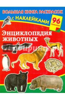 Энциклопедия животных с наклейкамиРаскраски с играми и заданиями<br>Эта книжка не только замечательная раскраска для вашего малыша. Она так же познакомит его с удивительными животными нашей планеты.<br>Для дошкольного и младшего школьного возраста.<br>