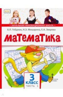 Математика. 3 класс. Учебник. Часть 1. Первое полугодие. ФГОСМатематика. 3 класс<br>Учебник для 3 класса общеобразовательных учреждений. Первое полугодие.<br>Учебник соответствует Федеральному государственному образовательному стандарту.<br>