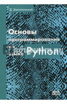 Основы программирования на языке PythonПрограммирование<br>Если вы хотите научиться программировать на языке Python, который в последнее время становится популярным у нас в стране и за рубежом, то эта книга - для вас. В ней рассматриваются особенности разработки компьютерных программ и соответствующие инструкции языка Python, основные структуры данных этого языка (строки, списки, словари, файлы), типовые задачи программирования и методы их решения, а также вопросы совершенствования программы на основе использования функций. Впервые системно и популярно изложена методика разработки программ на языке Python с графическим пользовательским интерфейсом.<br>Книга предназначена для всех, кто изучает или преподает программирование.<br>- Основные инструкции языка и структуры данных<br>- Типовые задачи программирования, полезные советы<br>- Задачи из ЕГЭ по информатике<br>- Методика разработки графического интерфейса.<br>