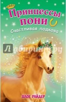 Счастливая подковаСказки зарубежных писателей<br>Привет! Меня зовут Пиппа, и я люблю лошадей. Я просила маму купить мне пони, но оказалось, что это невозможно. Зато теперь я познакомилась с самыми настоящими волшебными пони и меня ждут удивительные приключения!<br>Шевалия снова в беде. Пони Дивайн заколдовала подкову, наложив на нее проклятие, и теперь всем обитателям волшебного острова жутко не везет. Приплыв на корабле пони-пиратов, я поспешила на выручку моим давним друзьям. Я должна как можно скорее найти злополучную подкову и вернуть в мир пони удачу и процветание. Но кто же мне придет на помощь?<br>Для младшего школьного возраста.<br>