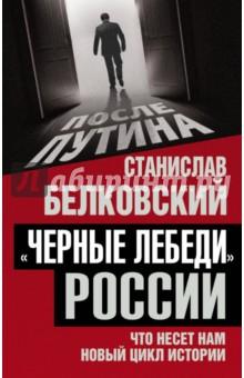 Черные лебеди России. Что несет нам новый цикл историиПолитика<br>В своей новой книге Станислав Белковский, один из самых популярных российских политологов и публицистов, рассказывает о новом цикле русской истории, который начинается в 2017 году. В это время истекают 32 года предыдущего цикла, ведущего отсчет от 1985-го, когда к власти в СССР пришел Михаил Горбачев, провозвестник перестройки, кардинально изменившей не только Россию, но и весь мир. А за 32 года до этого, в 1953-м, умер Сталин, что сразу же привело к глубокой либерализации советского режима. <br>Чем же будет новый цикл, начавшийся в 2017 году, для России? Этот цикл, как  пишет Белковский, будет связан с чередой случайных, важных, не прогнозируемых обыкновенными способами событий - черных лебедей, по определению британского мыслителя Дэвида Юма. Автор показывает, что это может быть и как эта череда черных лебедей способна привести нас в нечто небывалое.<br>