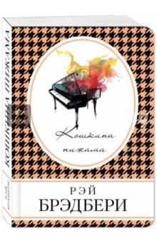 Кошкина пижамаСовременная зарубежная проза<br>Что такое кошкина пижама? На сленге джаз-хипстеров 1920-х годов это что-то невероятно замечательное, крутое. Да что там - просто великое.<br>Эта книга Брэдбери похожа на джазовую композицию: виртуозная импровизация, смена ритма, интонации от рассказа к рассказу поражают и заставляют с нетерпением перелистывать страницы, чтобы узнать, что ждет нас дальше. И конечно, книга вполне соответствует названию, потому что написана интересно и необычно. Да что там - просто талантливо.<br>