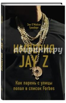 Империя Jay ZДеятели культуры и искусства<br>Захватывающая, прекрасно написанная, честная книга об одном из самых выдающихся рэперов и одном из самых выдающихся предпринимателей мира - Jay?Z.?Это история восхождения простого паренька из бедной семьи, в арсенале которого сегодня 4 премии Грэмми, 5 международных компаний и миллиардный капитал. Jay Z превратил себя в образ жизни: мы слушаем его треки утром по радио, используем созданный им парфюм, надеваем джинсы его марки. Каждый шаг фанатов - его прибыль. Более 100 очевидцев - от одноклассников из Школы Святого Джорджа и друзей детства до наркодилеров и музыкантов, с которыми он выступал, - расскажут, как Jay Z прошел путь из кварталов Бруклина до вершин чартов и международного бизнеса.<br>