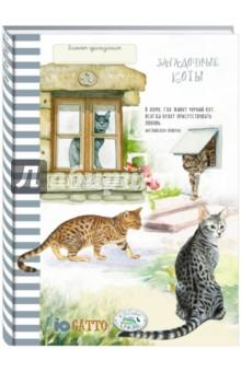 Блокнот Загадочные коты, А5 (серая полоска)Блокноты большие Линейка<br>Оригинальные блокноты удобного формата с авторским итальянским дизайном. Рисунки выполненные акварелью наполняют каждую страницу блокнота романтикой и изяществом. А мотивирующие и философские цитаты настраивают на творческий лад.<br>