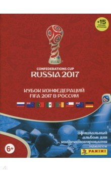 Альбом FIFA CUP RUSSIA 2017