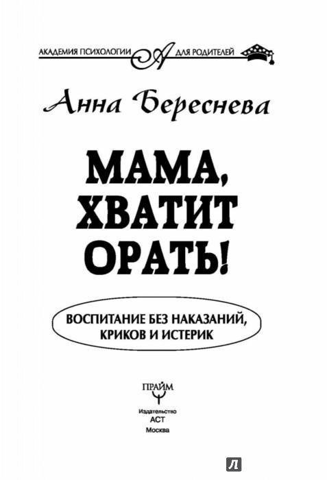 АННА БЕРЕСНЕВА МАМА ХВАТИТ ОРАТЬ СКАЧАТЬ БЕСПЛАТНО
