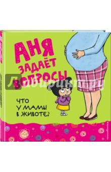 Что у мамы в животе?Знакомство с миром вокруг нас<br>Уникальная серия Аня задает вопросы создана для семейного чтения. Здесь рассмотрены темы, которые волнуют родителей в процессе воспитания и общения с детьми. Книга Что у мамы животе? адресована малышам, которые скоро станут старшими братьями или сестрами, и родителям, которые ждут прибавления в семье. Эта книга поможет ребенку читать с удовольствием, контролировать свои эмоции, думать творчески.<br>Для старшего дошкольного возраста.<br>