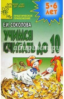Соколова Елена Ивановна Учимся считать до 10