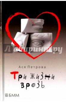 Три жизни врозь. Наивный романСовременная отечественная проза<br>Герои нового романа Аси Петровой убеждены: любовь - состояние, в котором человек испытывает невыносимое напряжение, ревность, тоску, одиночество, страдание, зато в качестве компенсации получает розовые очки и полный живот бабочек. А еще это умение пройти с кем-то часть пути и знать, что, пока они живы, возможно все.<br>