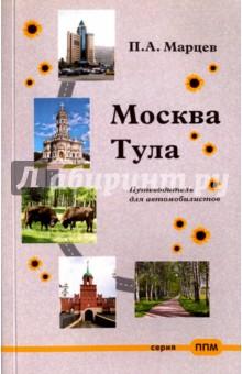 Москва-Тула. Путеводитель для автомобилистов
