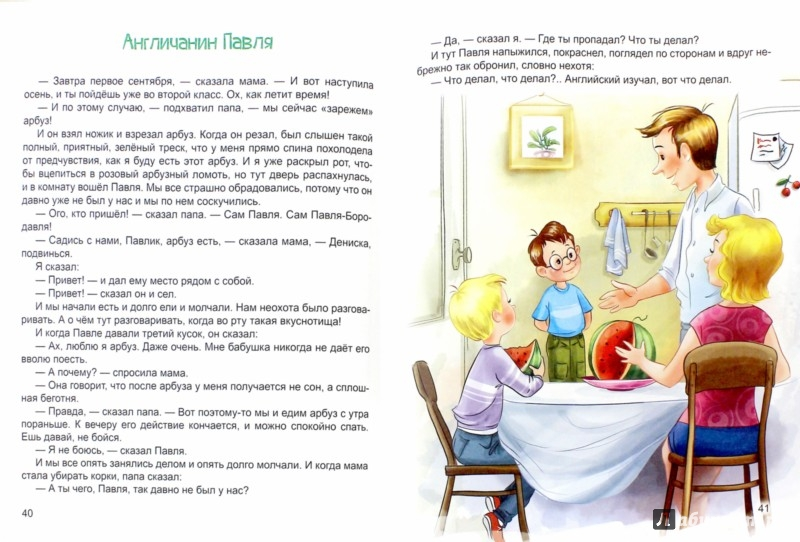 ОСЕЕВА РАССКАЗЫ ДЛЯ ДЕТЕЙ 2 КЛАССА СКАЧАТЬ БЕСПЛАТНО