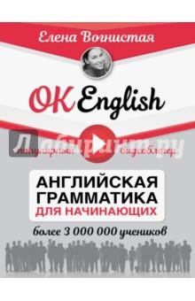 OK English! Английская грамматика для начинающихАнглийский язык<br>Эта книга является универсальным пособием по грамматике английского языка для начинающих.<br>Пособие состоит из трех частей, каждая из которых раскрывает сложное явление английской грамматики: 1) глагол, 2) другие части речи, 3) синтаксис. Всего в пособии собрано 140 грамматических тем и более 100 упражнений с ключами.<br>Для удобства начинающих изучать язык в каждой грамматической теме представлены наглядные таблицы и схемы, шпаргалки и чек-листы.<br>
