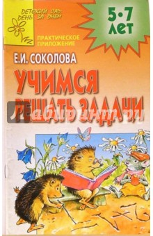Соколова Елена Ивановна Учимся решать задачи (Приложение)